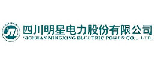 四川明星电力股份有限公司